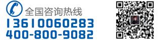 全国咨询热线:13928986900
